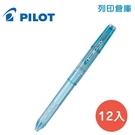 PILOT 百樂 LH-CLT3-TL 三色超細變芯筆管 透明藍 12入/盒
