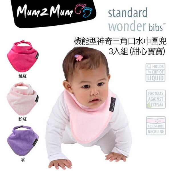 紐西蘭 MUM 2 MUM 機能型神奇三角口水巾圍兜-寶寶款3入組 (桃/紫/粉紅)
