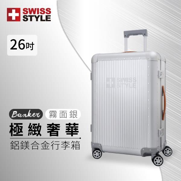 [SWISS STYLE] Banker 極緻奢華鋁鎂合金行李箱 26吋 可選 霧面銀 旅行箱 堅固 鋁殼箱