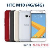 【福利品】 HTC10 M10h 64G 中古機 二手機 展示機