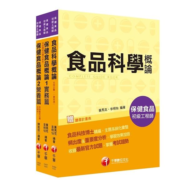109保健食品初級工程師(套書)