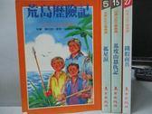 【書寶二手書T6/兒童文學_MIC】荒島歷險記_孤星淚_基度山恩仇記_鐵假面具_共4本合售