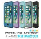 【預購】Lifeproof iPhone 8/7 Plus 5.5吋 fre系列 防水防摔 軍規保護殼 台灣代理公司貨
