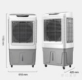 空調扇制冷風扇工業冷氣水冷小空調大型家用商用冷風機超強風 FX5984 【夢幻家居】