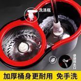 ★送6個拖把頭★ 旋轉拖把桶 自動甩干免手洗干濕兩用地拖桶雙驅動家用