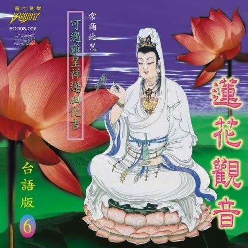 台語版 6 蓮花觀音 CD (購潮8)