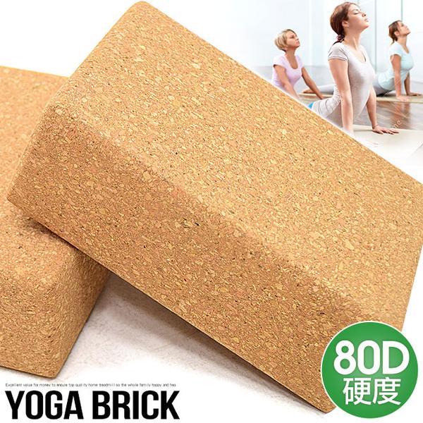 80D專業瑜珈塊.軟木塞瑜珈磚塊.瑜珈枕.支撐墊.拉筋伸展皮拉提斯運動健身器材.推薦哪裡買ptt