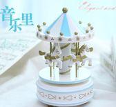 摩天輪粉色旋轉木馬音樂盒天空之城八音盒擺件生日禮物 WE2320『優童屋』