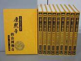 【書寶二手書T1/一般小說_RII】中國十大帝王傳奇-康熙帝的治國傳奇等_共10本合售