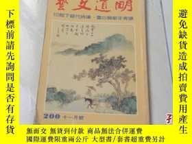 二手書博民逛書店罕見老雜誌:明道文藝(八十一年十一月號總第200期)大32開22