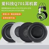 耳機保護套 適用愛科技AKG K701 Q701 K702 K612Pro K712Pro K601耳機套k701耳罩頭戴式耳機 阿薩布魯