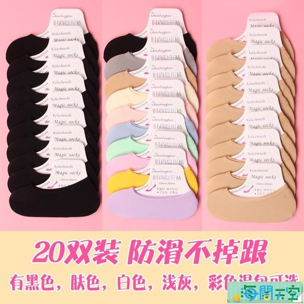 【20雙】超薄款隱形船襪韓國可愛硅膠防滑防臭短襪淺口襪子 海闊天空