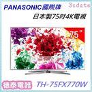 日本製PanasonicTH-75FX7...