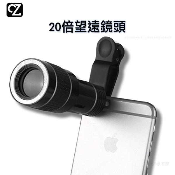 20倍望遠鏡頭 手機遠距拍攝 望遠鏡頭 長鏡頭 夾式望遠鏡頭 手機鏡頭 手動調整焦距