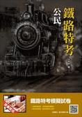 【2019鐵定考上版】公民(鐵路特考適用)(三民上榜生專用書)(十九版)