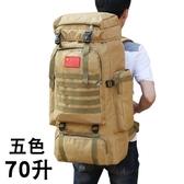 70升超大容量登山包男戶外旅行背包女運動雙肩包2018新品迷彩抽繩 【免運】