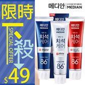 韓國 新款 MEDIAN 86 強效去牙垢牙膏【Miss.Sugar】【J4000043】