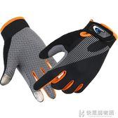 手套騎行男女透氣薄款戶外運動登山健身開車防滑防曬觸屏全指 快意購物網