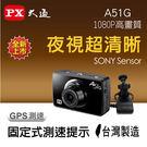 〔3699shop〕大通 A51G 夜視高畫質GPS行車紀錄器 加贈16GB記憶卡