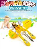 兒童筷子 訓練筷學習筷餐具小男孩子家用寶寶筷子訓練筷套裝