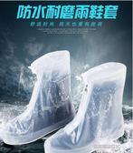 雨靴女成人 雨靴套透明時尚水鞋套中筒加厚 防水便攜雨鞋套潮  凱斯盾數位3C