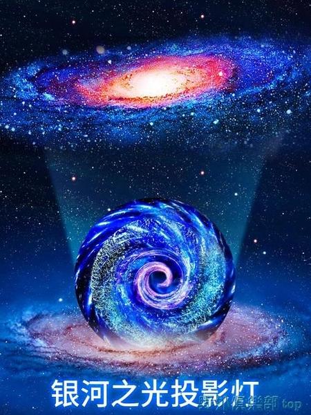 星空燈 創意浪漫星空投影燈儀臥室夢幻旋轉滿天星燈飾睡眠氛圍星星小夜燈 快速出貨