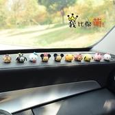 汽車擺件 卡通可愛汽車載裝飾品個性車內飾品擺件漂亮