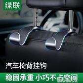 綠聯汽車掛鉤隱藏式多功能創意靠座車上內用品車載置物椅背小掛勾AQ 有緣生活館