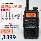 現貨免運 無線電對講機 經典版UV-5R 無線對講機 戶外防水 手持大功率 迷你
