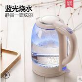 家用玻璃電熱水壺燒水壺大容量自動斷電快壺迷妳宿舍開水茶壺220V 貝兒鞋櫃