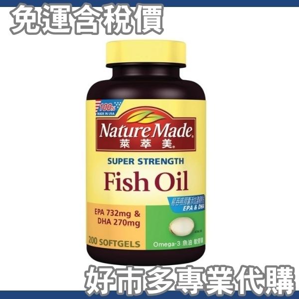 【免運費】【好市多專業代購】Nature Made 萊萃美 Omega-3 魚油軟膠囊 200粒