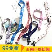 【99免運】手機彩繪掛繩 貓掌 冰淇淋 兔子 仙女 掛繩 手機掛帶 彩繪 韓系風格 手繪掛繩
