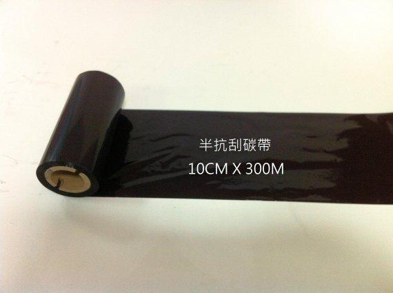 半抗刮碳帶 (10cm X 300M) 適用:TSC TTP-244/TTP-345/TTP-247(銅版紙)(珠光紙)(銀隆紙)