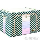 衣服收納箱牛津布搬家整理箱神器布藝儲物箱衣物收納盒大號收納袋 原野部落