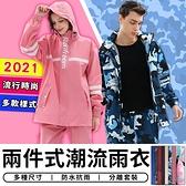 【台灣現貨 C001】兩件式雨衣 時尚潮流 雨衣 情侶雨衣 雨衣 機車雨衣 雨鞋套 雨傘 雨鞋 摩托車