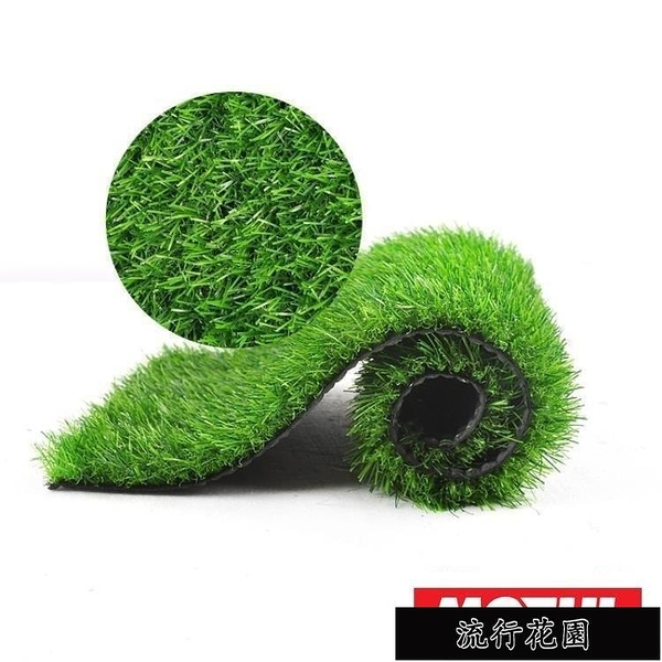 人造草坪仿真草坪人工塑料假草皮牆綠植陽台戶外裝飾綠色地毯墊子KLBH6639911-16【全館免運】
