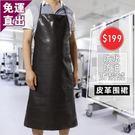 圍裙成人防水防油皮革圍裙做飯廚房加厚耐酸堿工業圍裙印字男女【快速出貨】