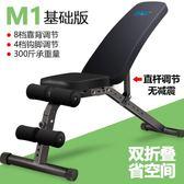 仰臥板仰臥起坐板多功能健身器材家用臥推凳啞鈴折疊收腹器TW免運直出 交換禮物