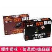 爆炸貓咪桌游 派對遊戲卡牌中文版整人家庭成人聚會休閒        瑪奇哈朵