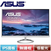 ASUS華碩 25型 IPS無邊框美型螢幕 MX259HS