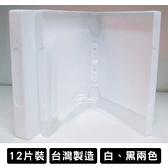 台灣製造 DVD盒 光碟整理盒 光碟盒 12片裝 加長型 PP材質 CD DVD 日劇盒 CD盒 光碟收納盒 光碟保存盒