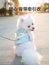 背心式狗狗牽引繩遛狗繩狗鍊背帶幼犬小型犬泰迪比熊博美貓咪用品