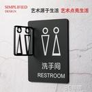 立體創意衛生間指示牌標識洗手間提示牌門牌男女廁所標牌標示牌wc 3C優購
