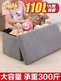 收納椅長方形收納凳子儲物凳可坐小沙發凳家用布椅子多功能折疊收納箱 二度