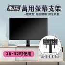 現貨【26~42吋使用】 T型萬用螢幕支架 免打孔 電視腳架 電視腳座 電視架 液晶電視 通用腳架