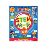 STEM的一天數學(配合108課綱數學領域.培養小學生基礎數理素養.具備計算與應用能力)