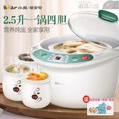 燉鍋Bear/小熊 DDZ-125TB全自動隔水陶瓷電燉盅迷你燉鍋煲湯煮粥神器 數碼人生igo