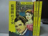【書寶二手書T7/兒童文學_KAC】藍眼睛的少女_魔女與羅蘋_魔人與海盜王等_共4本合售