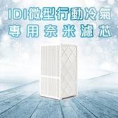 IDI Plus+ 微型 行動冷氣 專用 奈米濾芯 水冷扇 攜帶式 迷你冷扇 奈米濾紙