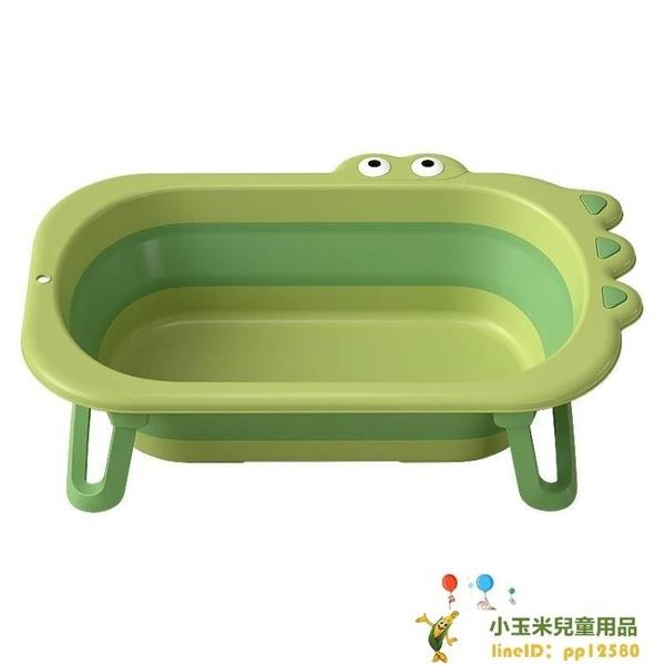 新生兒用品嬰兒浴盆寶寶可折疊坐躺浴桶【小玉米】